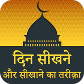 Deen sikhe or sikhaye icon