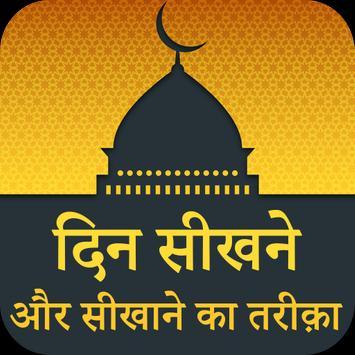 Deen sikhe or sikhaye poster