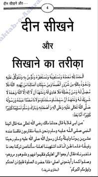 Deen sikhe or sikhaye screenshot 1