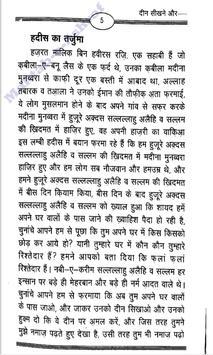 Deen sikhe or sikhaye screenshot 2