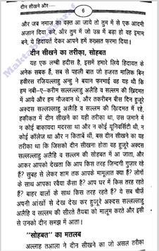 Deen sikhe or sikhaye screenshot 3