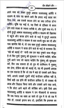 Deen sikhe or sikhaye screenshot 4