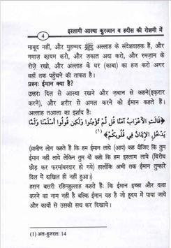 इस्लाम अकीदा screenshot 3