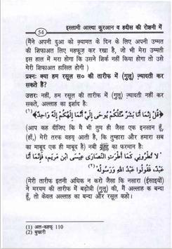 इस्लाम अकीदा screenshot 2