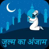 ज़ुल्म का अन्जाम : Zulm Ka Anjam Hindi icon