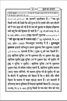 ज़ुल्म का अन्जाम : Zulm Ka Anjam Hindi screenshot 3