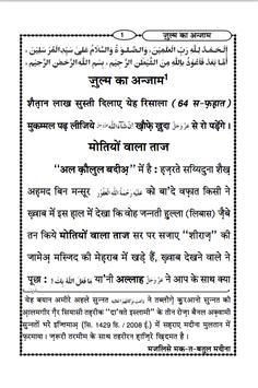 ज़ुल्म का अन्जाम : Zulm Ka Anjam Hindi screenshot 1