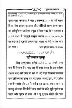 ज़ुल्म का अन्जाम : Zulm Ka Anjam Hindi screenshot 2