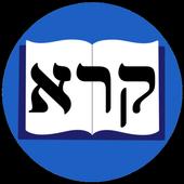 Biblical Hebrew Readers 圖標