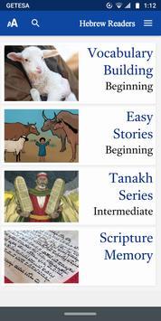Biblical Hebrew Readers 海報