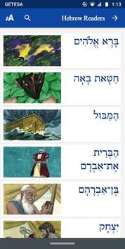 Biblical Hebrew Readers 截圖 1