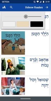 Biblical Hebrew Readers 截圖 2