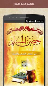 Hisn Almuslim poster