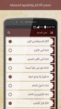 Hisn Almuslim screenshot 2