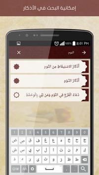 Hisn Almuslim screenshot 3