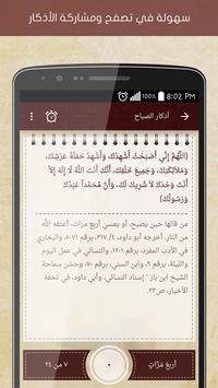 Hisn Almuslim screenshot 4