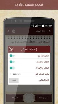 Hisn Almuslim screenshot 5