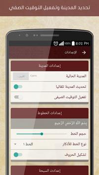 Hisn Almuslim screenshot 6