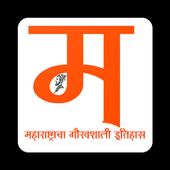Historical Maharashtra महाराष्ट्राचा इतिहास icon
