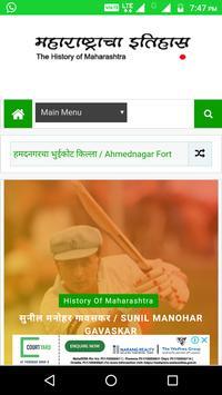 Historical Maharashtra महाराष्ट्राचा इतिहास poster