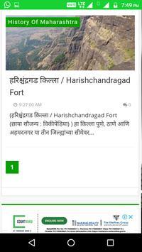 Historical Maharashtra महाराष्ट्राचा इतिहास screenshot 4