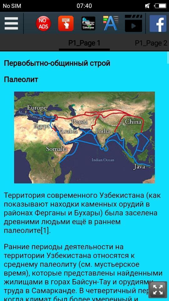 история узбекистана 7 класс pdf