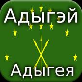 Адыгэй - History of Adygea icon