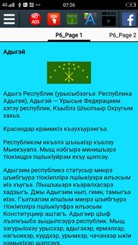Адыгэй - History of Adygea screenshot 19
