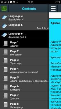 Адыгэй - History of Adygea screenshot 1