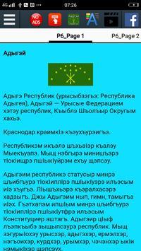 Адыгэй - History of Adygea screenshot 3