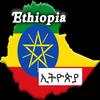 የኢትዮጵያ ታሪክ - History of Ethiopia icon