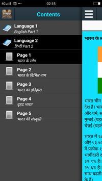भारत के लोग - History of Indian people in Hindi screenshot 1