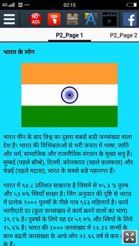 भारत के लोग - History of Indian people in Hindi screenshot 3