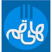 های قم icon