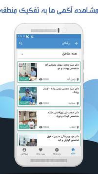 های قم screenshot 4