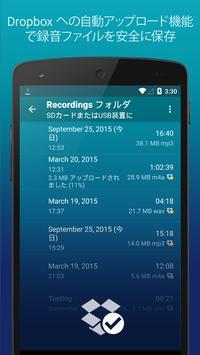 高品質 MP3 ボイスレコーダー (無料) スクリーンショット 1