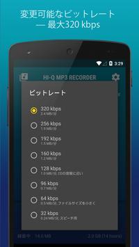高品質 MP3 ボイスレコーダー (無料) スクリーンショット 4