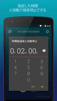 高品質 MP3 ボイスレコーダー (無料) スクリーンショット 6