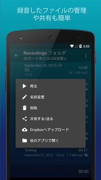 高品質 MP3 ボイスレコーダー (無料) スクリーンショット 7