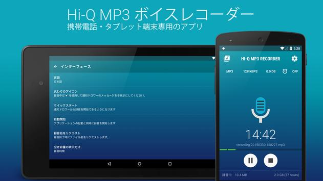 高品質 MP3 ボイスレコーダー (無料) スクリーンショット 9