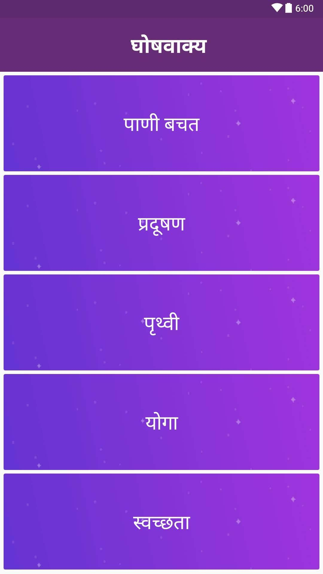 घोषवाक्य for Android - APK Download