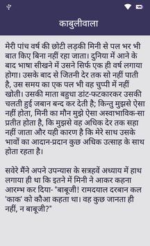 Rabindranath Tagore Stories in Hindi | कहानियाँ screenshot 3