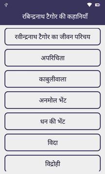 Rabindranath Tagore Stories in Hindi | कहानियाँ poster