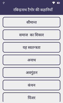 Rabindranath Tagore Stories in Hindi | कहानियाँ screenshot 1