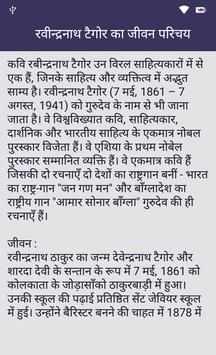 Rabindranath Tagore Stories in Hindi | कहानियाँ screenshot 2