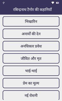 Rabindranath Tagore Stories in Hindi | कहानियाँ screenshot 4