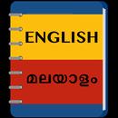 English Malayalam Dictionary Offline APK