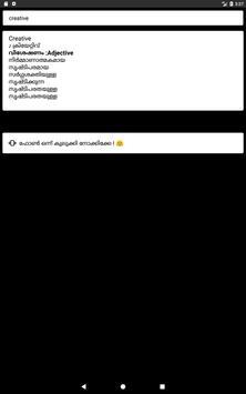 English Malayalam Dictionary screenshot 5