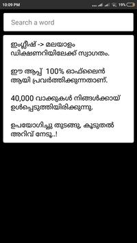 English Malayalam Dictionary poster