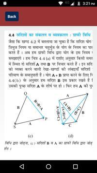 NCERT Class 11 Physics  Solution screenshot 2